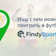 Ищу команду по футболу Киев,Печерск