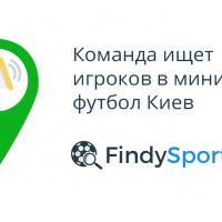 Команда ищет игроков в мини футбол Киев
