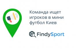 Команда, играющая в аматорских турнирах города Киева по футзалу, ищет игроков