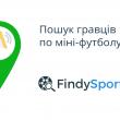 Пошук гравців по міні-футболу