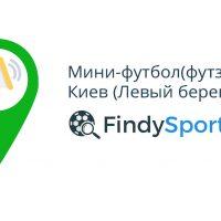 Мини-футбол(футзал) Киев (Левый берег)