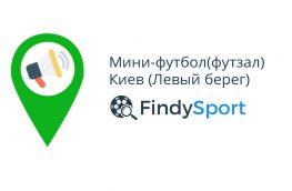 Ищу футбольную команду Левый берег. Киев