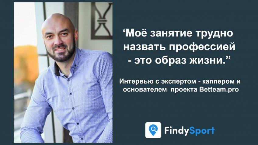 Интервью с экспертом – каппером и основателем проекта Betteam.pro